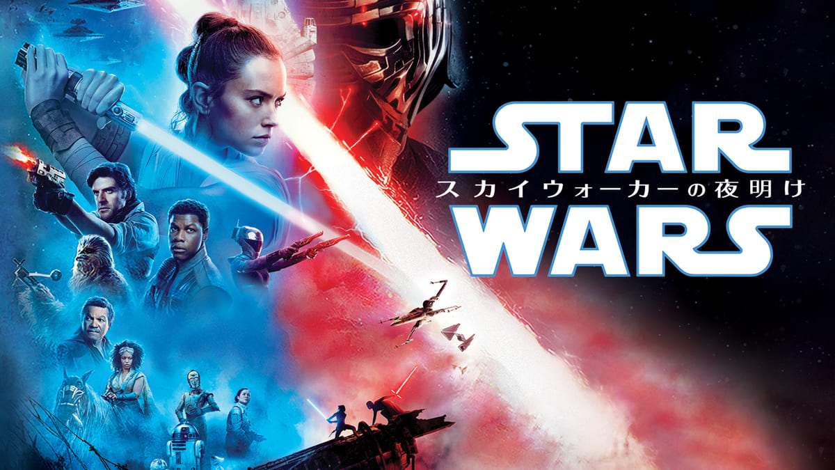 Star_Wars_The_Rise_of_SkywalkerGlobal_EST_and_VODIn-Home_MaterialsSonyJapanese1280_x_720JapanTexted