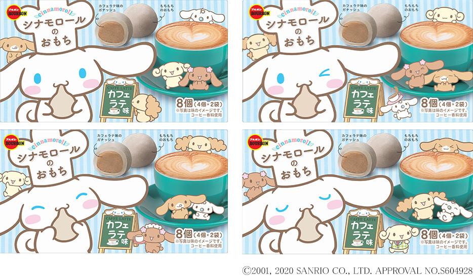 シナモロールのおもちカフェラテ味 パッケージ4種