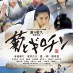 映画『菊とギロチン』