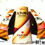 「カフェオーレ」