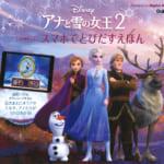 アナと雪の女王2 AR機能つき スマホでとびだすえほん