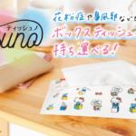 ティッシュノ ハローキティデザイン