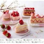 苺と桜が恋をした