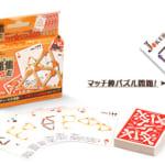 アイアップ「マッチ棒パズル 問題集トランプ」