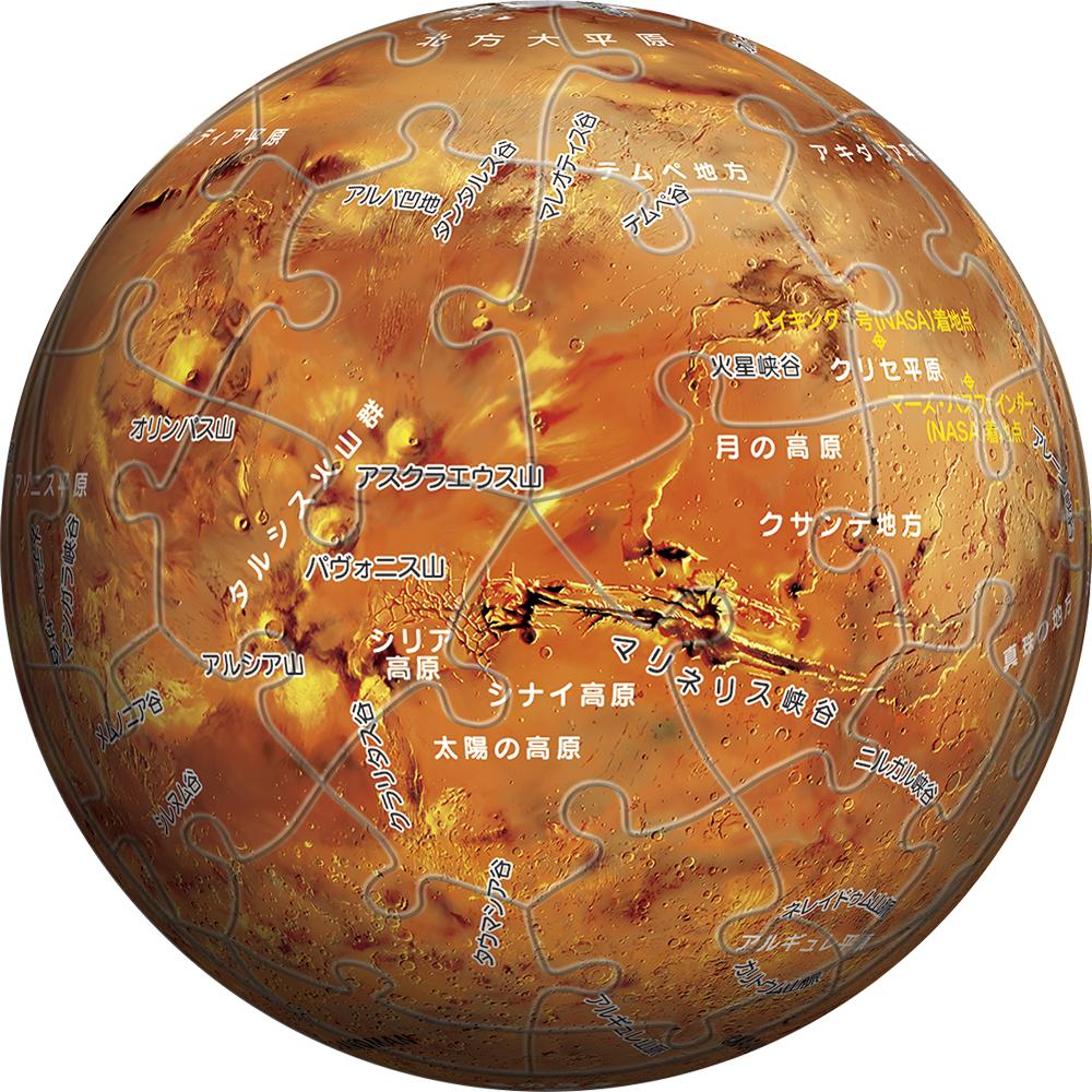 火星儀‐THE MARS‐(Ver.2)