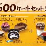 McCafé by Barista「選べる¥500ケーキセット」