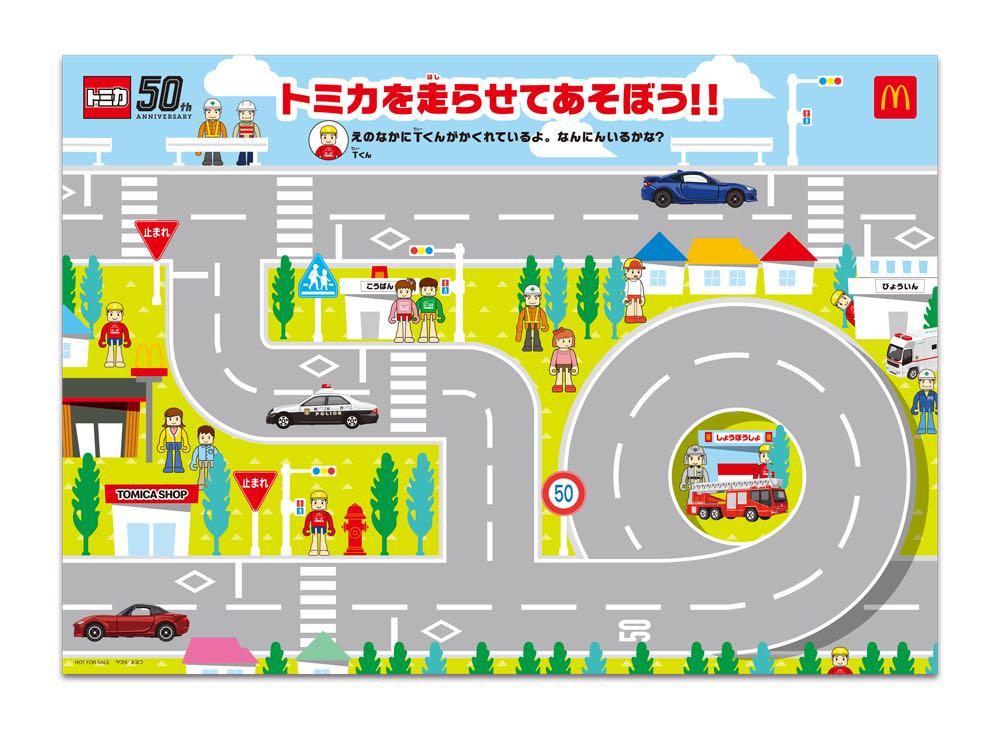 【3週目実施】トミカ プレイシート&ずかん(表)