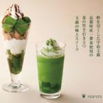 nana's green tea「パフェ」「フローズンドリンク」