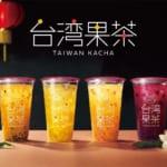 台湾果茶 全4種類
