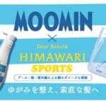 ディアボーテ HIMAWARI ムーミンスポーツ イメージ
