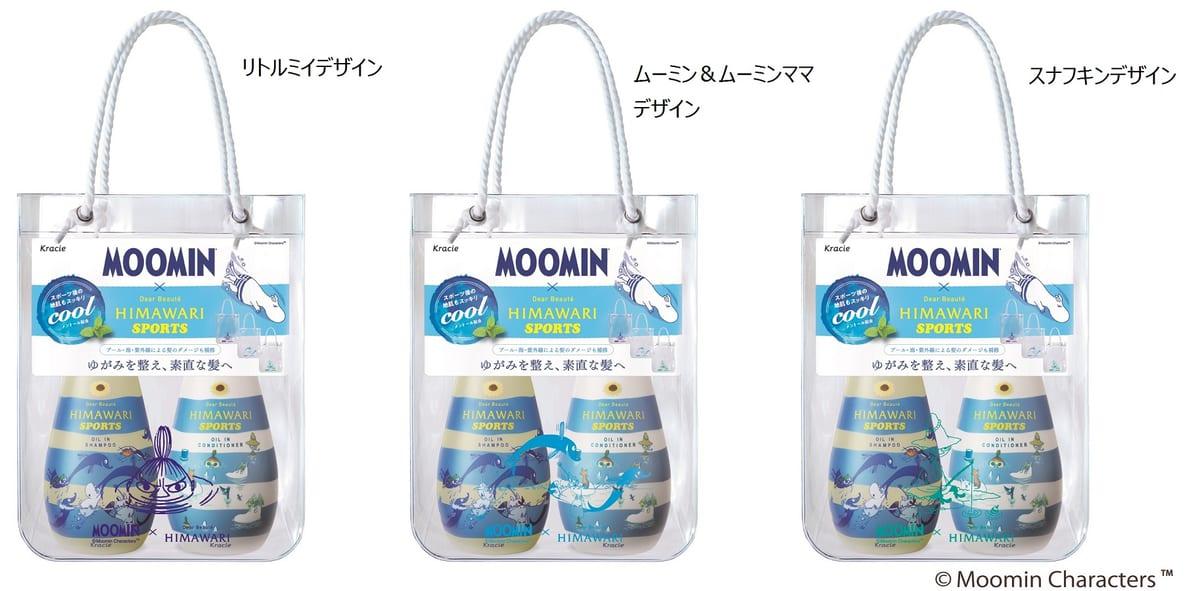 ディアボーテ HIMAWARI ムーミンスポーツ 透明バッグ3種類