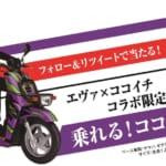 ココ壱番屋「「乗れる! ココイチ号機」が当たる! フォロー&リツイートキャンペーン」