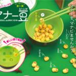 アイアップ「マナー豆(ビーンズ)」