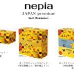 ネピアJAPAN premium feat. Pokemon