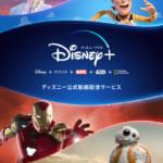 Disney+_キービジュアル