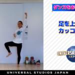 USJx大阪府教育庁コラボダンス3