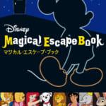 5分間リアル脱出ゲーム「Disney Magical Escape Book」