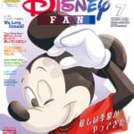 講談社「ディズニーファン」2020年7月号 表紙