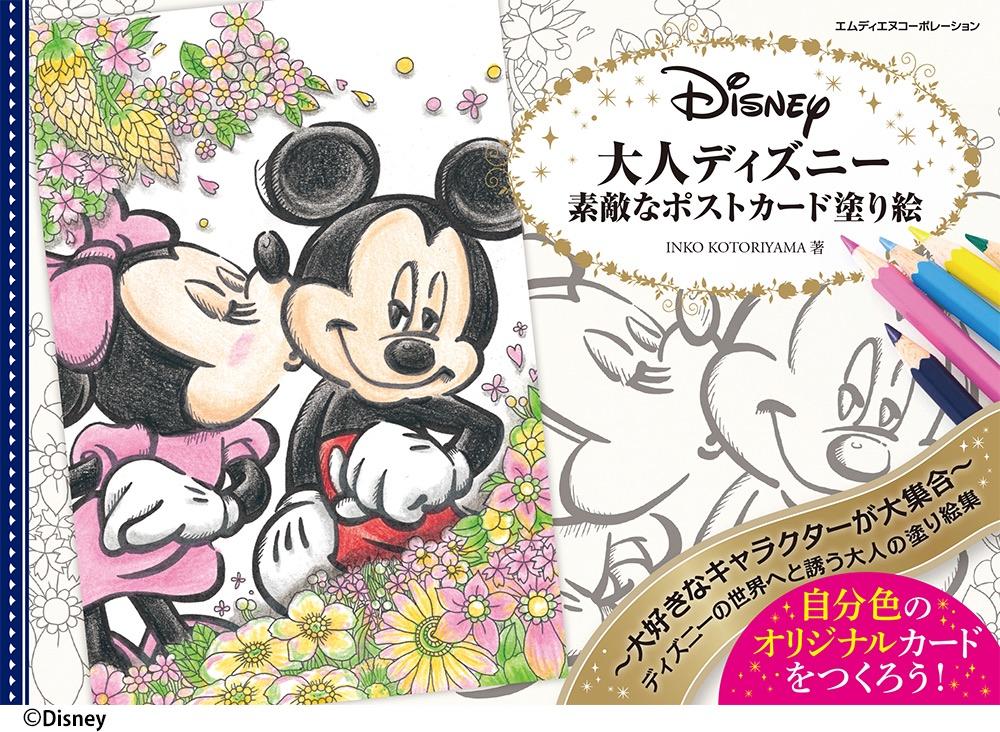 大人ディズニー 素敵なポストカード塗り絵メイン
