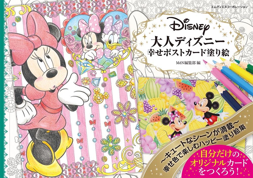 大人ディズニー 幸せポストカード塗り絵
