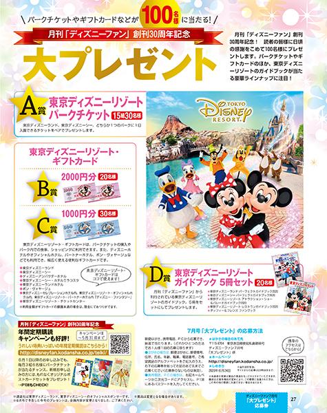 講談社「ディズニーファン」2020年7月号 4