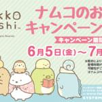 ナムコ「すみっコぐらし」キャンペーン