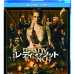 映画「レディ・オア・ノット」ブルーレイ+DVDセット