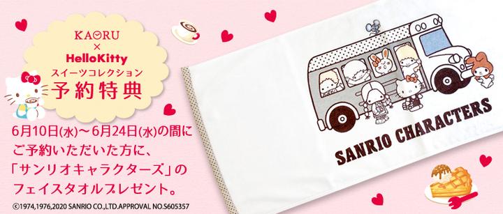KAORUカオル「Hello Kitty」スイーツコレクション6