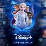 Disney+(ディズニープラス)「アナと雪の女王」シリーズ特集