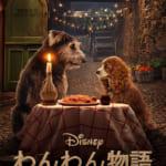 Disney+(ディズニープラス)実写版『わんわん物語』