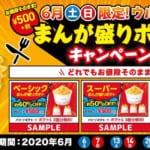 ロッテリア「6 月土日限定!ウルトラまんが盛りポテト」キャンペーン