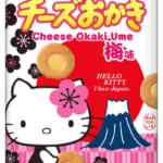 ブルボン ハローキティ「チーズおかき 梅味」