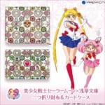 PREMICOオンラインショップの「美少女戦士セーラームーン×浅草文庫」レザーグッズ