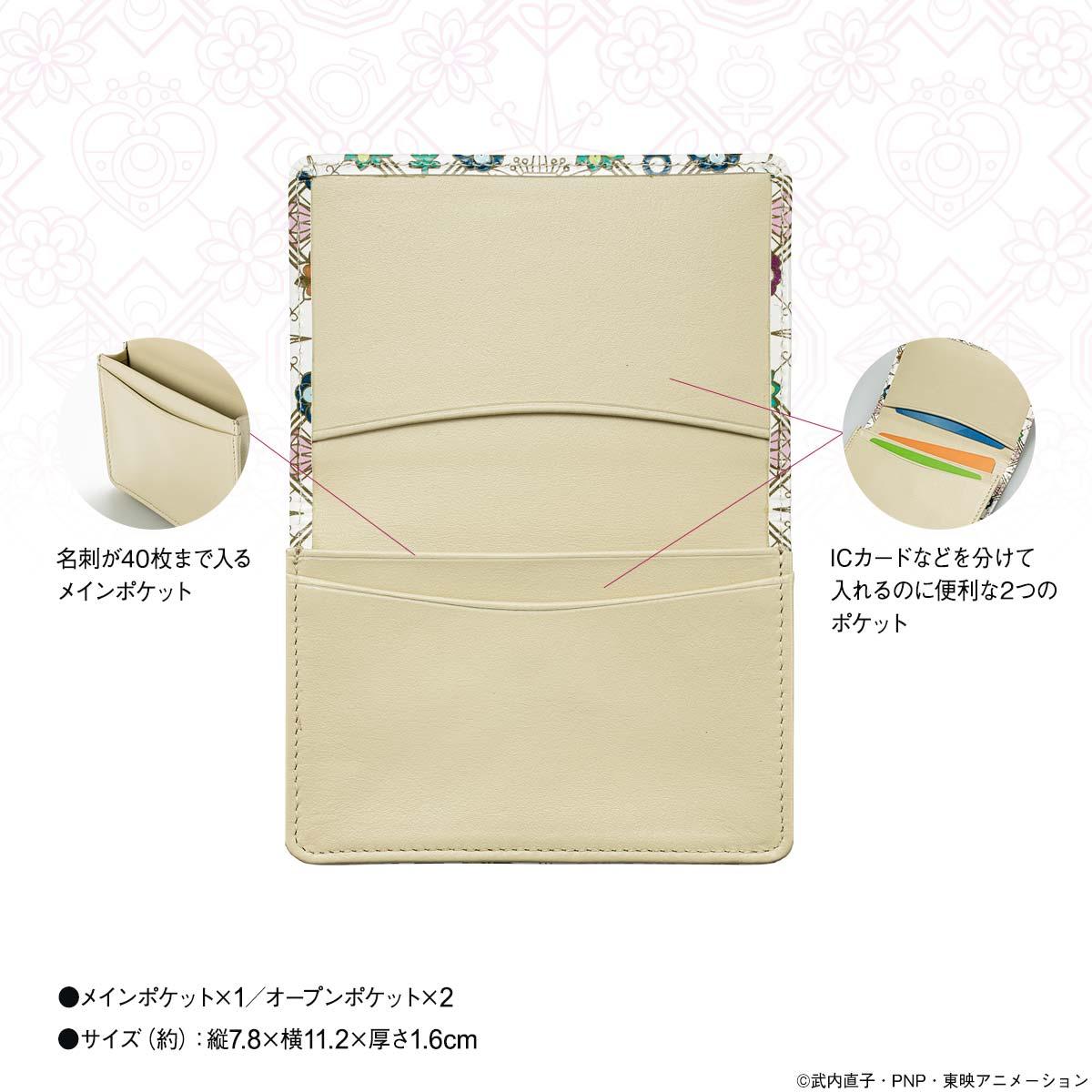 美少女戦士セーラームーン×浅草文庫 クリスタル花菱文のカードケース3