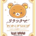 ヴィレッジヴァンガード「リラックマPOP-UP SHOP」〜わたしの妄想リラックマ〜