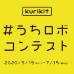 ユカイ工学 kurikit「#うちロボ」コンテスト