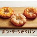 ミスタードーナツ「ポン・デ・ちぎりパン」