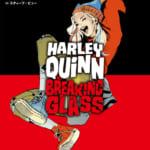 第1弾:『ハーレイ・クイン:ガールズ・レボリューション』