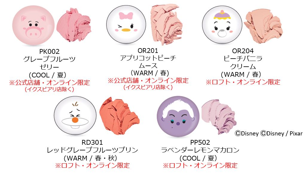 Lovely Cookie Blusher「TS ラブリークッキーブラッシャー」