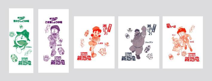 栗山製菓『映画ドラえもん のび太の新恐竜』コラボ 個装もオリジナルデザイン