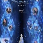 『イントゥ・ジ・アンノウン~ 「アナと雪の女王2」メイキング』メイン