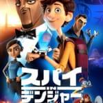 Disney+(ディズニープラス)『スパイ in デンジャー』作品紹介