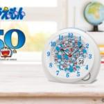 セイコークロック ドラえもん 50周年記念目ざまし時計