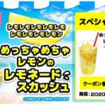 めちゃめちゃレモンのレモネードスカッシュ キャンペーン