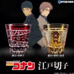 名探偵コナン 江戸切子グラス4