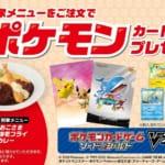 デニーズ「ポケモンカードゲームキャンペーン」