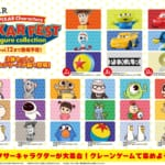 PIXAR Characters PIXAR FEST figure collection メイン