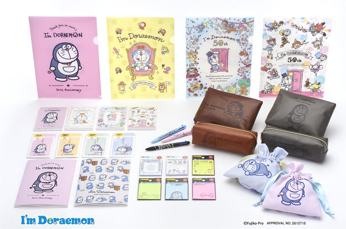 「I'm Doraemon(アイム ドラえもん)」ステーショナリーシリーズ ラインナップ