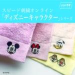 スピード刺繍オンライン ディズニー