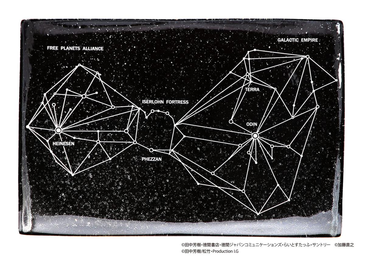 イゼルローンフォートレス航海図プレート